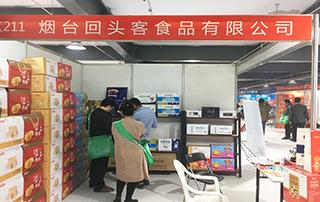 烟台回头客食品有限公司亮相2018秋季第80届山东省糖酒商品交易会