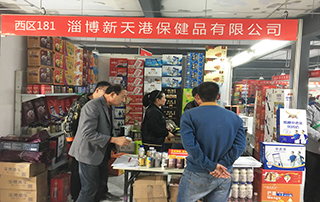 淄博新天港保健品有限公司在山东省糖酒商品交易会展位上一展风采