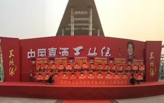 好妞妞助阵2018第80届山东糖酒会