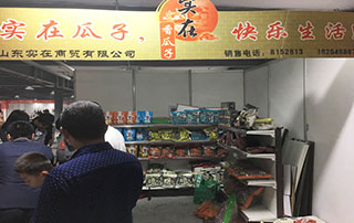 山东实在商贸有限公司亮相第80届山东省糖酒商品交易会