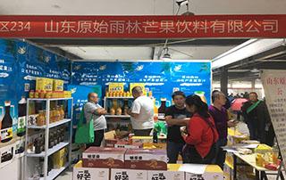 山东原始雨林芒果饮料有限公司在山东省糖酒商品交易会展位上一展风采