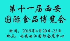 第十一届中国西安国际食品博览会