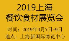 2019中国(上海)餐饮食材展览会