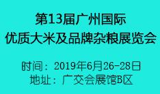 第13届广州国际优质大米及品牌杂粮展览会