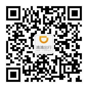 长沙市滴滴公司总部电话_地址