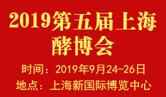 2019第五届上海酵博会(上海酵素展)暨第二届中国酵素节
