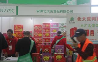 安徽北大荒食品有限公司亮相第99届长沙糖酒商品交易会!