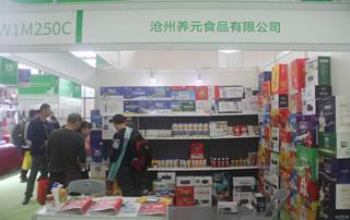 沧州养元食品有限公司惊艳2018秋季第99届长沙糖酒商品交易会!