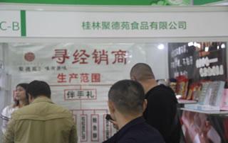 桂林聚德苑食品有限公司亮相第99届长沙糖酒商品交易会!
