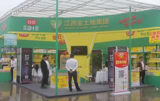 江西金土地集团在2018第99届全国秋季长沙糖酒会大放异彩!