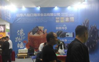 山东八仙口海洋食品有限公司在长沙糖酒商品交易会展位上一展风采!