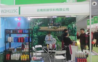 云南凯旋饮料有限公司在2018长沙糖酒商品交易会格外吸睛!