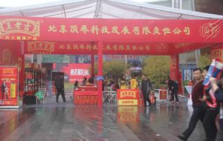 北京顶养科技发展有限责任公司在2018第99届全国秋季长沙糖酒会精彩纷呈!