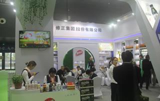 修正集团股份有限公司在2018第99届长沙糖酒商品交易会展位上