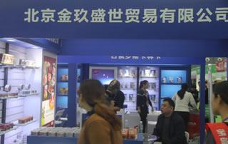北京金玖盛世贸易有限公司在长沙糖酒商品交易会展位上一展风采!