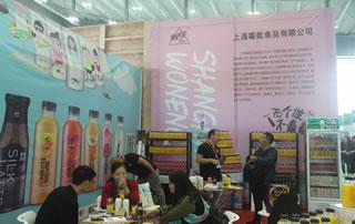 上海喔能食品有限公司在2018第99届全国秋季长沙糖酒会备受瞩目!