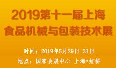 2019上海食品机械展