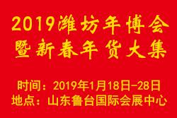 2019中国(潍坊)鲁台精品年博会暨新春年货大集