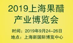 2019上海果醋产业博览会