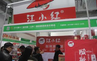 江小红在第12届山东济南秋季糖酒会展位掠影!