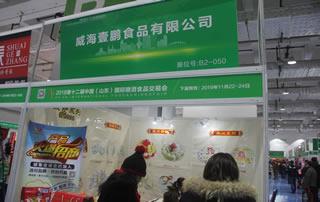 威海壹鹏食品有限公司在2018秋季山东济南秋季糖酒会大放异彩!