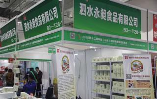 泗水永昶食品有限公司惊艳2018第12届山东济南秋季糖酒会!
