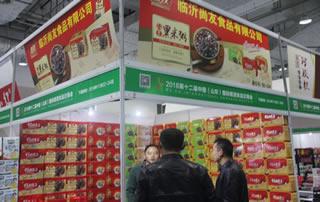 临沂尚友食品有限公司亮相2018第12届山东济南秋季糖酒会