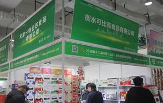 衡水可比克食品有限公司亮相第12届山东济南秋季糖酒会
