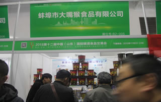 大嘴猴食品有限公司在第12届山东济南秋季糖酒会上展位掠影!