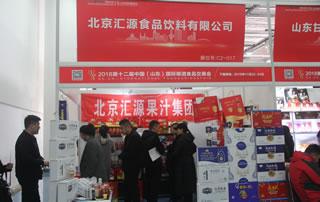 北京汇源食品饮料有限公司在山东济南秋季糖酒会展位上一展风采!
