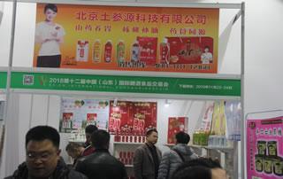 北京土参源科技有限公司在2018第12届山东济南秋季糖酒会展位上