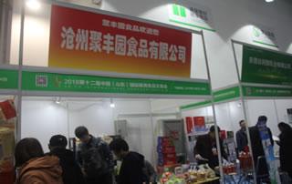 沧州聚丰园食品有限公司在第12届山东济南秋季糖酒会展位掠影!