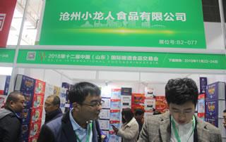 沧州小龙人食品有限公司亮相第12届山东济南秋季糖酒会!