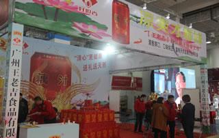 广州王老吉食品有限公司在山东济南秋季糖酒会展位上一展风采!