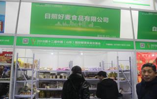 日照好麦食品有限公司在第12届山东济南秋季糖酒会展位掠影!