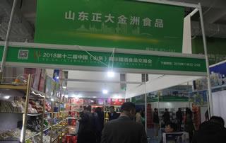 山东正大金洲食品在2018第12届山东济南秋季糖酒会展位上