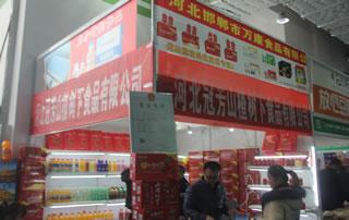 河北邯郸万康食品有限公司惊艳2018第12届济南秋季糖酒会