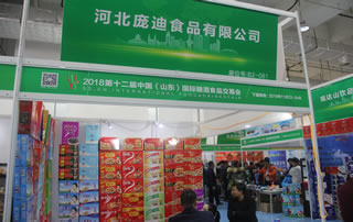 河北庞迪食品有限公司在2018第12届济南秋季糖酒会上格外吸睛!