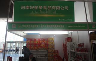 河南好多多食品有限公司在2018第12届济南秋季糖酒会上热切与经销商交谈!