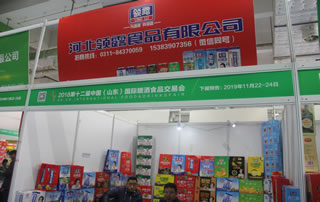河北领露食品有限公司在2018第12届济南秋季糖酒会上大放异彩!
