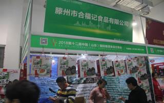 滕州市合福记食品有限公司亮相第12届山东济南秋季糖酒会!