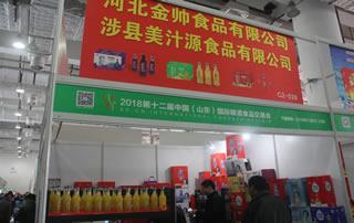 河北金帅食品有限公司在山东济南秋季糖酒会展位上一展风采
