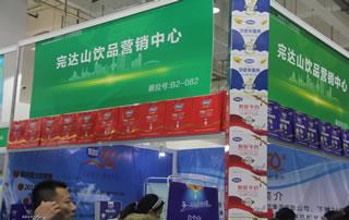 完达山饮品营销中心在2018第12届山东济南秋季糖酒会大放异彩!