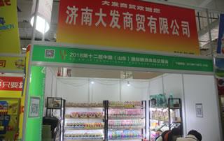 济南大发商贸有限公司在2018第12届济南秋季糖酒会上精彩纷呈!