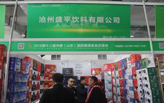 沧州盛平饮料有限公司在山东济南秋季糖酒会大受欢迎!