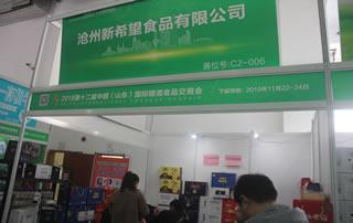 沧州新希望食品有限公司在第12届山东济南秋季糖酒会上展位掠影!