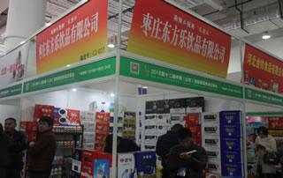 枣庄东方乐饮品有限公司在2018第12届山东济南秋季糖酒会大放异彩!