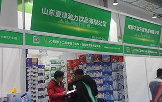 山东夏津盈力饮品有限公司在2018第12届山东济南秋季糖酒会展位上!