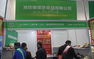 潍坊御圣坊食品有限公司亮相2018第12届山东济南秋季糖酒会!