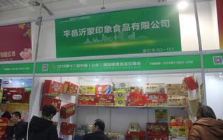 平邑沂蒙印象食品有限公司在2018第12届济南秋季糖酒会上大放异彩!